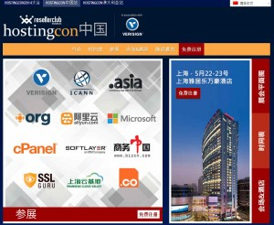 softlayer参加hostingcon